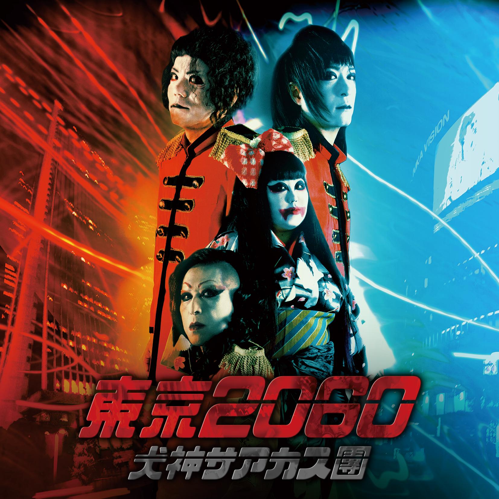 東京2060