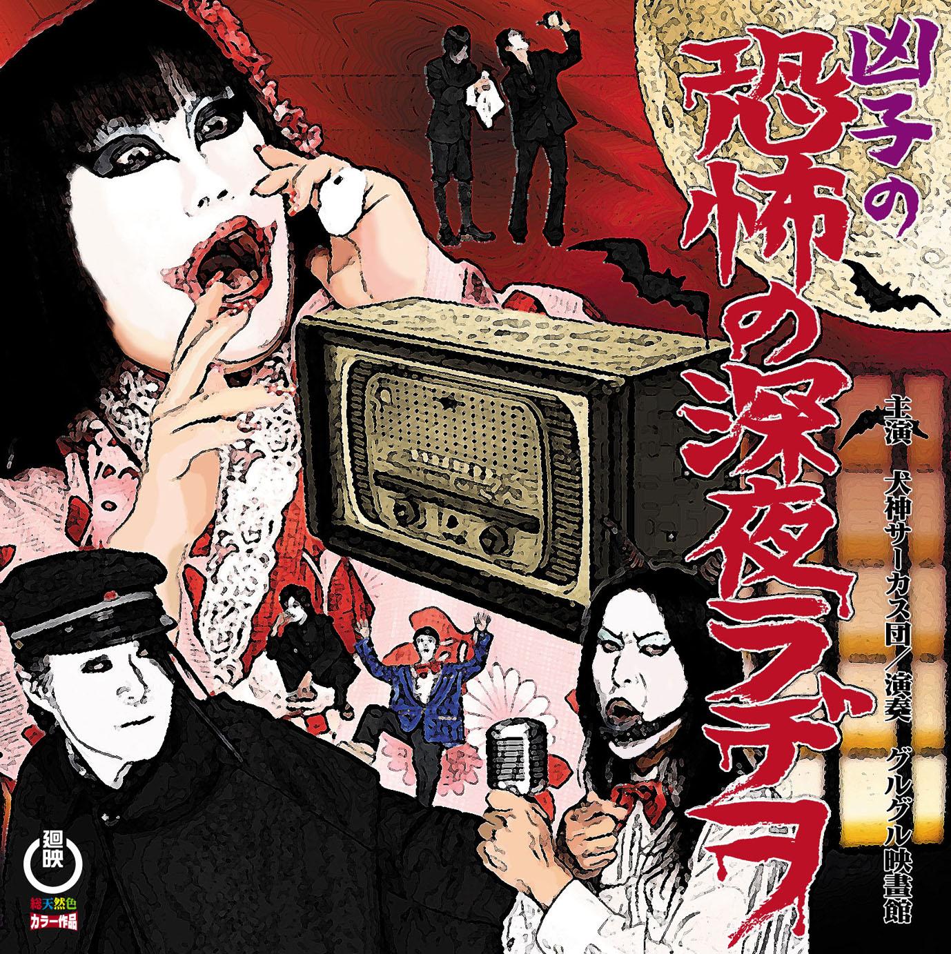 凶子の「恐怖の深夜ラヂヲ」/グルグル映畫館 featuring 犬神サーカス団