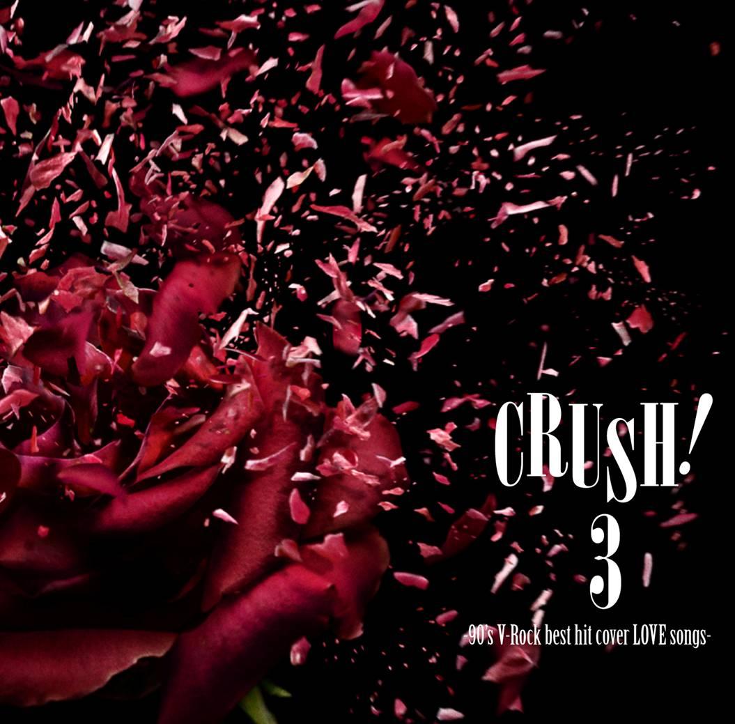 CRUSH!3-90s V-Rock best hit cover LOVE songs-